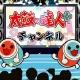 バンダイナムコ、iOS『太鼓の達人プラス』のプロモーションビデオを公開…どんちゃんとかっちゃんが「太鼓の達人プラス」の魅力を発表