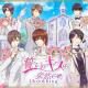ボルテージ、『誓いのキスは突然に Love Ring』で結婚式がテーマのイベントなど5つの記念企画の情報を公開