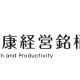 DeNA、経産省と東京証券取引所の『健康経営銘柄』に 健康管理を戦略的に取り組んでいる企業として選定