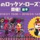 任天堂、『どうぶつの森 ポケットキャンプ』でガーデンイベント「タクミのロックン・ローズフェス」を開始 イベント限定のアイテムをGET!
