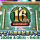 ウインライト、『ジャンナビ麻雀オンライン』にて16周年記念キャンペーンを開催! 最強をかけたタイトル戦を実施
