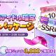バンナム、『シャニマス』で特別パッケージの販売開始! 「P-SSRアイドル確定ガシャチケット」と「10連ガシャチケット」のセット