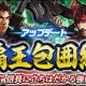コーエーテクモ、『信長の野望 20XX』でアップデート「覇王包囲網」を実施 雑賀衆や本願寺との戦いを描いたイベントを開催
