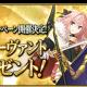 FGO PROJECT『Fate/Grand Order』が国内1000万DL突破! ★4サーヴァント1騎プレゼントなど記念キャンペーンの一部を先行公開!