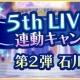 5月29日のPVランキング…『デレステ』で5thLIVE TOUR石川公演を記念してスタージュエル250個プレゼントが1位