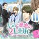 ボルテージ、「ボル恋」タイトル『上司と秘密の2LDK Love Happening』を再始動! 2017年10月のアプリ更新休止から復活!