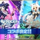 アソビモ、『アルケミアストーリー』がTVアニメ「SHOW BY ROCK!!」とのコラボイベントを2月19日より開催