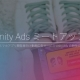 ユニティ、勉強会「Unity Ads ミートアップ #08」を1月25日開催…GAGEX井村剣介氏や2D Fantasista渡辺雅央氏らが登壇