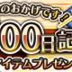 セガゲームス、『蒼空のリベラシオン』で配信100日突破を記念した「100日記念キャンペーン」を開催