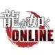 セガゲームス、『龍が如くONLINE』でWebゲーム『YOUが如く やっちゃいなよ! ONLINE』を公開