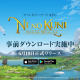 ネットマーブル、『二ノ国:Cross Worlds』の6月10日の正式サービス開始に先立ちアプリの事前ダウンロードを開始!