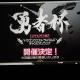 スクエニ、『DQライバルズ』公式大会「勇者杯2020春」の開催決定!