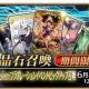 【Google Playランキング(5/27)】「Fate/Requiem」コラボで『FGO』首位 『ツイステ』は「リリア&シルバー ピックアップ召喚」開催でトップ10に迫る