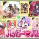 セガ、『ファンタシースターオンライン2 es』でesスクラッチ「ハッピー・バレンタイン2021」を配信開始