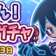 セガゲームス、『ぷよぷよ!!クエスト』で★7へんしん可能な「ぷよフェスキャラ」が再登場する「★7へんしん!ピックアップガチャ」を開催!