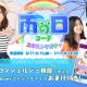 WEARE、『乃木坂46 ~always with you~』で雨の日イベントを開催 「梅雨をエンジョイ!雨の日コーデエクストラガチャ」も登場