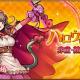 アピリッツ、『かくりよの門 -朧-』でハロウィンの特別衣装の式姫「赤童・鵺」が登場!!