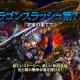 GAMEVIL COM2US Japan、『ドラゴンスラッシュ』に第7幕「宇宙の果てで」を実装 新規ファーストインパクト仲間が5種類登場!