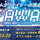第14回福岡ゲームコンテスト「GFF AWARD 2021」の無料配信が決定 ゲスト審査員は「星のカービィ」シリーズを手掛ける熊崎信也氏