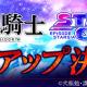 アエリアと角川ゲームス、『スターリーガールズ』がアニメ「シドニアの騎士」とタイアップ決定!