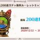Cygames、『グラブル』で「毎日最高200連ガチャ無料ルーレットキャンペーン」を12月22日より開催!