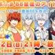 Rejet、『スタレボ☆彡 88星座のアイドル革命』の事前登録者数が7万人を突破 10月22日にはリリース直前の生放送番組を実施決定!
