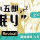 """サイバード、『名探偵コナン公式アプリ』で「毛利小五郎""""珍眠り""""特集Revival」を実施! 全4エピソード・13話を1日1話無料"""