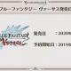 Cygames、PS4向け対戦格闘ゲーム『グランブルーファンタジー ヴァーサス』の発売日を2020年2月6日に決定!! パッケージ版はプレミアムBOXの発売も