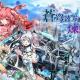 DMMとクレオラボ、オンラインゲーム『天穹ノ彼方の錬星郷』の繁体字版『蒼穹彼方的煉星鄉』をリリース!