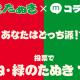 ミクシィ、「mixi」で「赤いきつね・緑のたぬき」コラボキャンペーンを開催 人気投票で好きな地域の味の賞品が当たる!