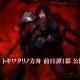 フォワードワークス、『アークザラッド R』で新シリーズ「トキワタリノ方舟 前日譚1幕」公開! 開幕記念キャンペーンも