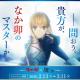 なか卯、『Fate/stay night』とのコラボを2月13日から開催! 「なすときのこの担々うどん」の販売、オリジナルグッズのプレゼント企画も実施