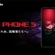 LogicLinks、「ROG Phone 5」の12GB、16GBをMVNOサービス「LinksMate」にて販売