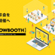 DMM、オンライン展示会プラットフォーム「DMMショーブース」のサービスを開始