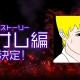 UUUM、『青鬼X』アナザーストーリー「たけし編」を配信開始! マルチエンディング機能を搭載!