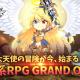 SuperPlanet、新作モバイルRPG『エンジェル育成記』をグローバルリリース!