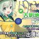 Quatro A、『東方キャノンボール』で「古明地こいし先行登場ピックアップ召喚」を開催!