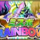 ザイザックス、『ブレイブラグーン』でゲーム中最高のセレクションボックス「ミスボRAINBOW」を期間限定で販売開始!