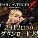 ネクソン、『DarkAvenger X』の事前ダウンロードが本日より開始 事前登録件数25万件突破で「スペシャル  衣装アバター」の配布が決定
