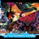 クローバーラボと日本一ソフトウェア、『魔界ウォーズ』で『魔女と百騎兵』『ファントム・キングダム』のコラボが決定!