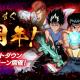 KLabとアクセルマーク、『幽☆遊☆白書 100%本気(マジ)バトル』で1周年までのカウントダウン!キャンペーンを開催