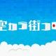 Aiming、『街コロマッチ!』原案の「街コロ」がテレビ番組「空カラ街コロ」に 12月20日、1月2日に放送決定!