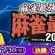 セガ・インタラクティブ、『セガNET麻雀 MJ』でネットワーク麻雀大会「麻雀最強戦2017 MJステージ」を開催