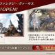Cygames、『グラブル』がゲーム内に『グランブルーファンタジー ヴァーサス』特設ページをオープン OPムービーやプロローグストーリーを公開中!