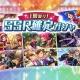 『アイドルマスター ミリオンライブ! シアターデイズ』で「サプライズ!SSR確定ガシャ」を開催