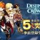 ゲームヴィルジャパン、新作SRPG『デスティニーオブクラウン』の事前登録者数が5万人突破! Twitterフォロー&RTキャンペーンを開始