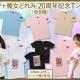 バンダイ、「おジャ魔女どれみ」20周年を記念してオトナ女子向けの刺繍やイラストがかわいいTシャツ8種の予約を開始