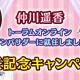 アソビモ、『トーラムオンライン』のインドネシアのアンバサダーに元AKB、JKT48の仲川遥香さんが就任 就任記念としてキャンペーンを実施