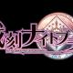 マーベラス、『戦刻ナイトブラッド』で『Fate/EXTELLA』コラボの実施が決定 「ギルガメッシュ」、「無銘」、「カルナ」らが参戦