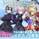 昨日(3月12日)のアクセスランキングTOP10…FGO公式ブック「Fate/Grand Order カルデアエース」が首位に